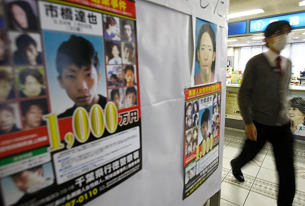 Объявление о розыске Тацуи Итибаси