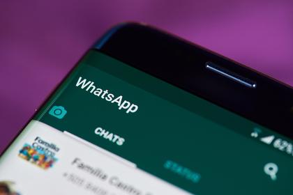ВWhatsApp добавили новейшую функцию безопасности для собственников iPhone
