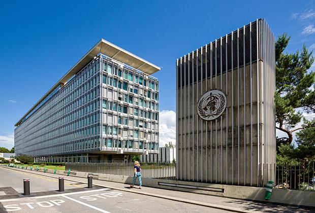 Штаб-квартира Всемирной организации здравоохранения (ВОЗ)
