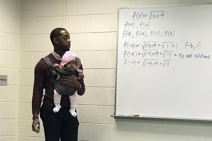 Профессор провел лекцию с ребенком студента на руках