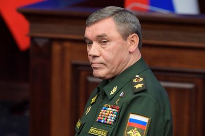 Раскрыт подарок главы российского Генштаба американскому генералу