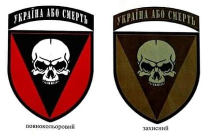На форме украинских военных появится череп и надпись «Украина или смерть»