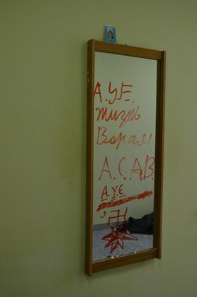 Символы АУЕ, обнаруженные после массовых беспорядков