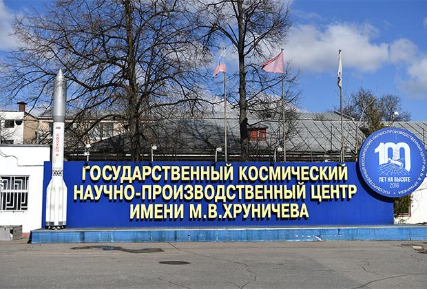 Центр имени Хруничева