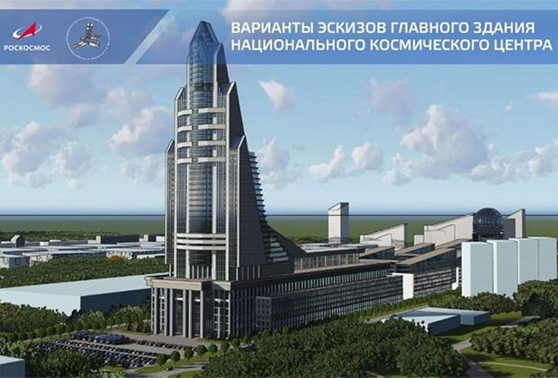 Вариант облика «Национального космического центра»