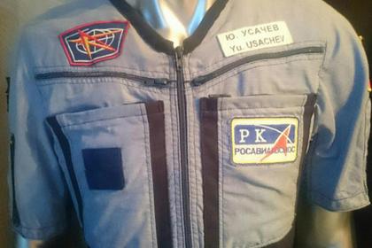 Побывавший на орбите костюм российского космонавта продадут за полмиллиона