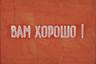 Деконструкция символов советского официоза и тотальная изоляция от реальности позволяли соавторам свободно манипулировать образами, помещая их в самые фантастические контексты или даже обращаясь с ними как с элементами личных пристрастий.