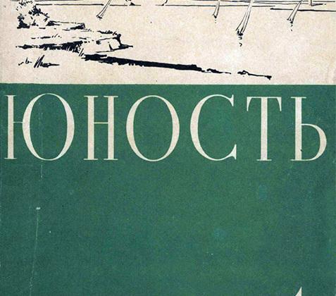 «Юность» появилась в 1955 году с подачи Валентина Катаева. Звездному писателю, пребывавшему уже в годах, было суждено учредить журнал, который воспитает литературный вкус не одного поколения молодежи, прославит десятки новых литераторов и поэтов и сохранит память о великих литераторах уходящей эпохи.  <br> <br> Первый номер вышел тиражом 100 тысяч экземпляров. Помимо Катаева, над ним работали Самуил Маршак, Николай Носов и Виктор Розов. Премьерный номер не содержал никаких предисловий, манифестов и наставлений. Литературно-художественный сборник полностью оправдывал свое описание и сразу переходил к главному — литературе.