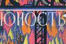 «Юность» организовывала конкурсы, раздавала призы, устраивала выставки. Прогрессивный журнал, переживавший пик в 1960-е годы, изрядно раздражал комсомольские органы. Комсомол охватывал почти всю молодежь страны, но влияния на «Юность» не имел.