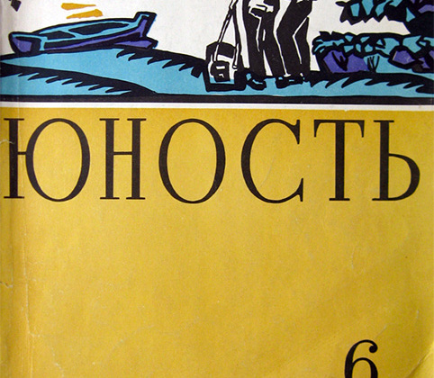 В 1961 году «Юность» лишилась своего главреда — создателя журнала Валентина Катаева. Принято считать, что его сняли с должности из-за публикации романа Аксенова «Звездный билет», который вызвал широкий общественный резонанс. Из-за особенностей стилистики (Аксенов вложил в уста персонажей много жаргона) произведение называли похабным, а самих героев нарекли диссидентами. Одной их претензий, которую предъявили героям романа, было то, что «комсомол для них даже не существует». Журнал «Литература и жизнь» со своих страниц обвинил редакцию «Юности» в том, что та «мало поработала с Аксеновым».