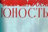 Ежемесячник стоил четыре рубля. За эти деньги читатель, не выходя из дома, получал билет в сердце литературной жизни огромной страны. История «Юности» —это летопись советской литературы. Здесь печатались как уже маститые писатели и поэты (Анна Ахматова), так и новички, имена которых для многих звучали впервые. Братья Стругацкие, Белла Ахмадулина, Роберт Рождественский, Андрей Вознесенский, Евгений Евтушенко, Булат Окуджава, Фазиль Искандер, Кир Булычев, Римма Казакова, Владимир Войнович, Василий Аксенов, Дина Рубина — далеко не полный список сотрудничавших с «Юностью» литераторов. <br> <br> «Юность» публиковала не только отечественную, но и переводную литературу. Со временем вокруг издания сложилась своя переводческая школа.