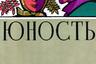 Главредом стал Борис Полевой. Он продолжил либеральную политику издания, поддерживая свежие литературные направления. При Полевом «Юность» ждал первый серьезный всплеск. Журнал старался идти в ногу со временем, символом которого тогда стали «шестидесятники». Издание с радостью предоставляло им площадку.   <br> <br> Тогда же «Юность» впервые познакомила читателей с уникальным для мира явлением — бардовской культурой, которая развилась в СССР. После статьи Аллы Гербер «О бардах и менестрелях» 1963 года слово бард плотно вошло в лексикон для обозначения этой субкультуры.