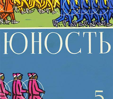 Обложки «Юности» обладали стильной сдержанностью. С журналом охотно сотрудничали известные художники, среди которых были Илья Глазунов, Михаил Шемякин, Алексей Леонов. Их работы публиковались в специальных цветных вкладках о живописи.