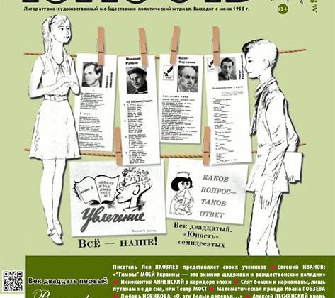 """Тем не менее «Юность» жива по сей день. Ее возглавляет поэт Валерий Дударев, который обязан этому изданию своей популярностью. Еще будучи школьником, он отправил в редакцию свои произведения и получил приглашение работать в журнале. В 2007 году его назначили главредом. Судя по его <a href=""""https://www.if24.ru/valerij-dudarev-yunost/"""" target=""""_blank"""">интервью</a>, он немало устал от этой неблагодарной работы. Дударев жалуется на то, что государство не выделяет денег, к тому же перевело «Юность» с баланса министерства культуры в ведение министерства связи, где, как он считает, сплошь малограмотные люди. Хуже только бизнесмены, у которых «полностью атрофировано чувство прекрасного» и которые только и могут, что «отжать», «урвать» и «кинуть». <br> <br> Как результат, в XXI цифровом веке, журнал фактически ничего не сделал для того, чтобы найти своего читателя в привычной для него среде. Кроме регистрации в соцсетях, где «Юность» публикует только отчеты о номерах. Стоит ли удивляться тому, что некогда культовый журнал окончательно забыт. Его название у нового поколения ассоциируется только с одноименным брендом, который, в отличие от издания, придумал, как монетизировать «Юность»."""