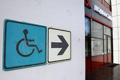 Предпринимателей заставят уважать права инвалидов