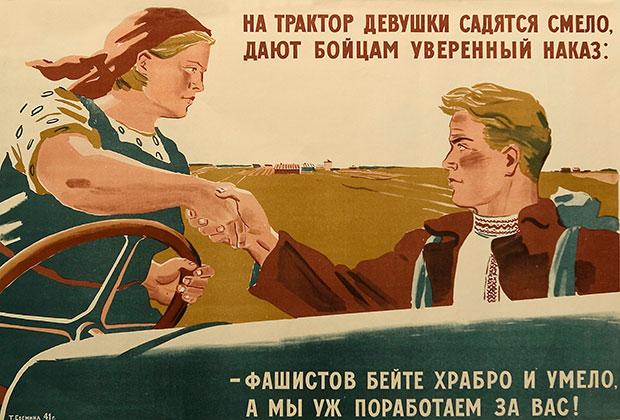 Плакат Татьяны Ереминой, 1941