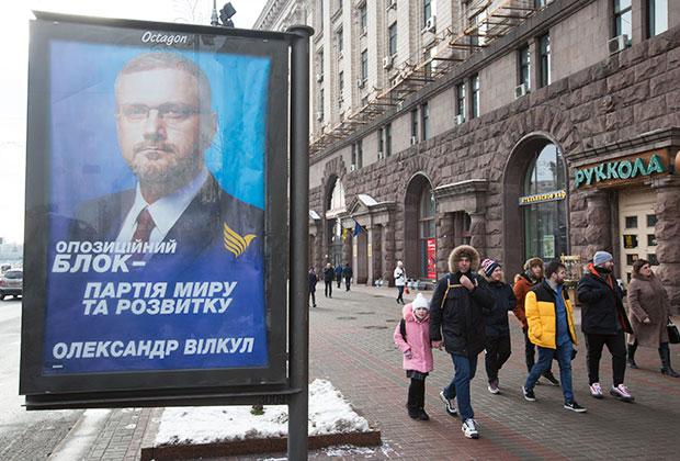 Агитационный плакат кандидата в президенты Украины Александра Вилкула в Киеве