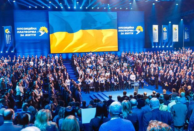 Всеукраинский чрезвычайный съезд «Оппозиционной платформы — За жизнь»