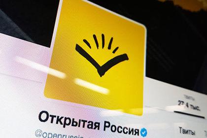 «Открытая Россия» ликвидирована