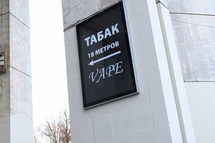 В правительстве согласились приравнять IQOS к сигаретам