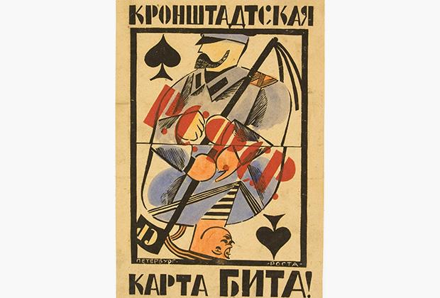 Плакат Владимира Козлинского «Кронштадтская карта бита». 1921 год