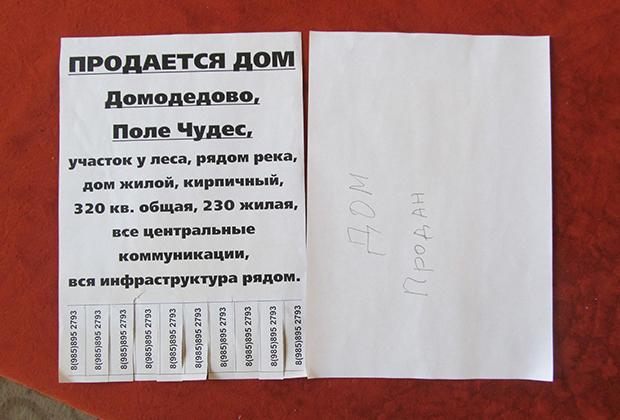 Объявление о продаже дома Боголюбовых