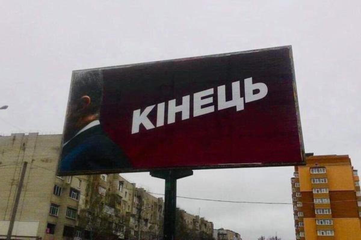 """Картинки по запросу Конец"""": на Украине появились билборды с изображением затылка Порошенко"""