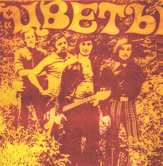 Первая пластинка группы «Цветы», 1972 год