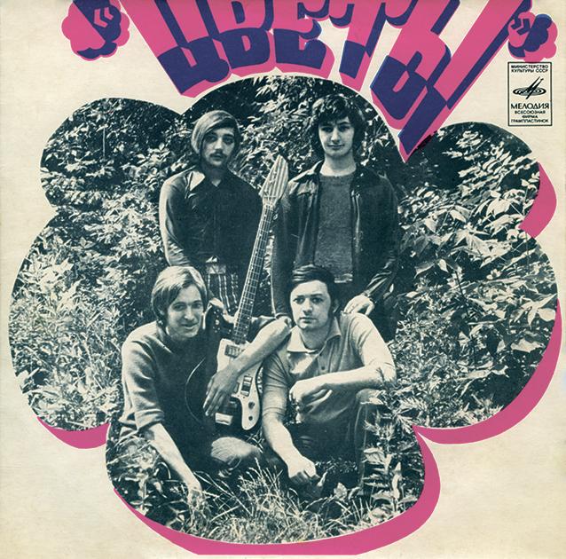 Вторая пластинка группы «Цветы», 1973 год
