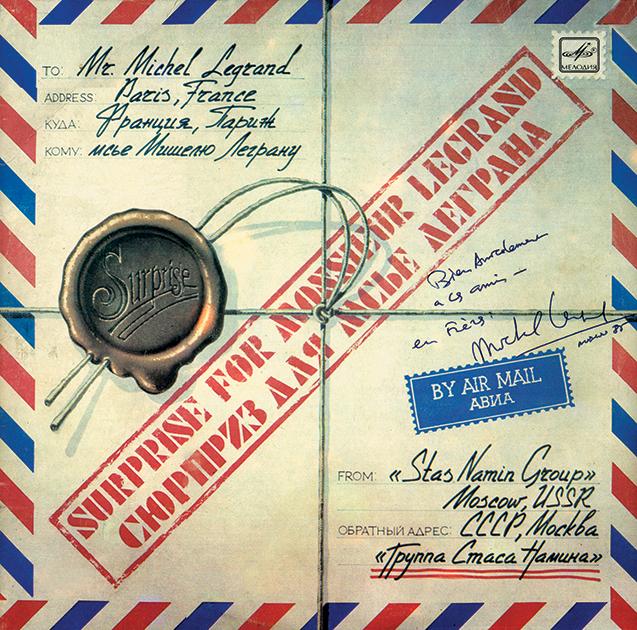 Альбом «Сюрприз для месье Леграна», 1982 год