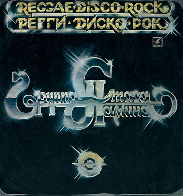 Альбом «Регги-Диско-Рок», 1983 год