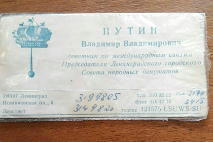 Визитку Путина советских времен обнаружили впродаже