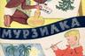 В 1960-е поэт Самуил Маршак вспомнил об «оригинальном» крошке-Мурзилке из книг досоветской эпохи и посвятил ему стихотворение.  <br> <br> По сюжету, автор находит маленькое существо в бутылке с чернилами. Несчастный рассказал, что родился в стране Мурзилии, рос озорником и гостил у многих писателей. Потом новый знакомый отправился на поиски своих товарищей, с которыми они прилетели в СССР. В финале в дом автора врывается стайка лилипутов, друзей Мурзилки, среди которых оказываются доктор Мазь-Перемазь, Знайка и Незнайка. Эти персонажи впервые появились в сказке Хвольсон. Многих из них Николай Носов позаимствовал для известных произведений про Незнайку.