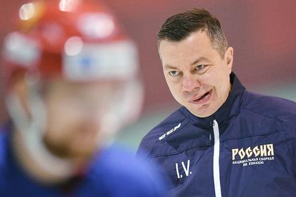 Главный тренер сборной России отреагировал на видео с выпивающими хоккеистами