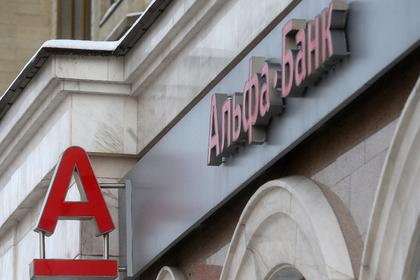 В работе Альфа-банка произошел сбой