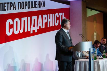 Партия Порошенко лишит его неприкосновенности иуберет имя политика из наименования
