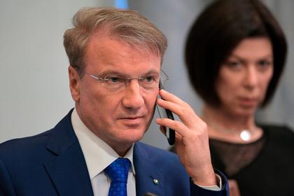 Герман Греф Фото: Алексей Даничев / РИА Новости