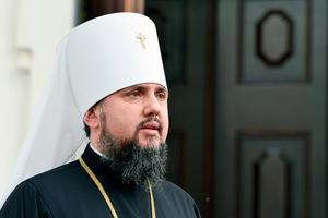 Предстоятель Украинской православной церкви Епифаний