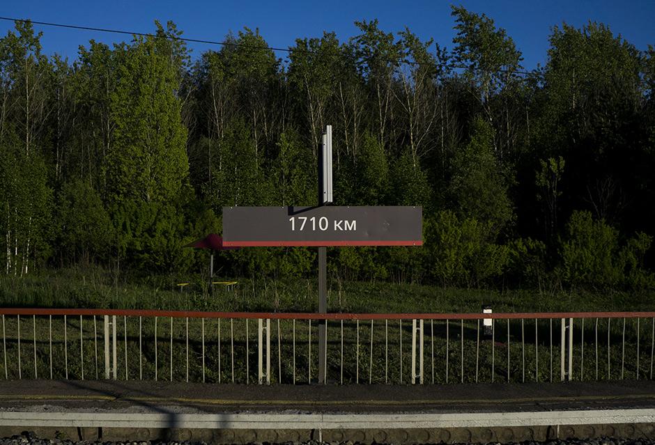 1710 километр Транссибирской магистрали
