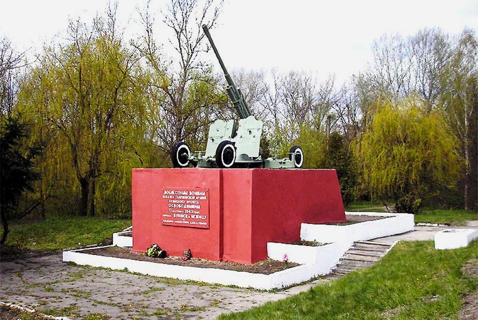 Мемориал «Памятник воинам-освободителям»