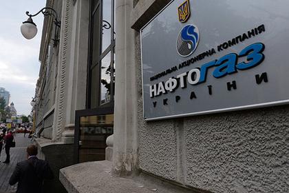 «Газпром» начал новый спор из-за «Нафтогаза Украины»
