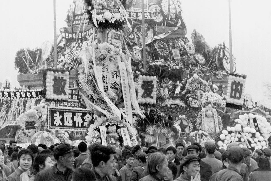 Тяньаньмэньский инцидент 1976 года