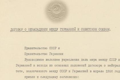 Фрагмент пакта Молотова — Риббентропа