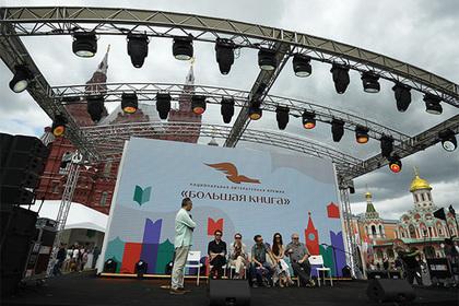 Шорт-лист премии «Большая книга» объявлен в российской столице