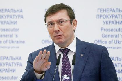 Генпрокурор Украины обвинил Зеленского в финансировании терроризма