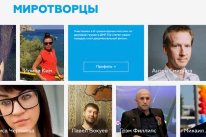 В России открыли свою версию сайта «Миротворец»