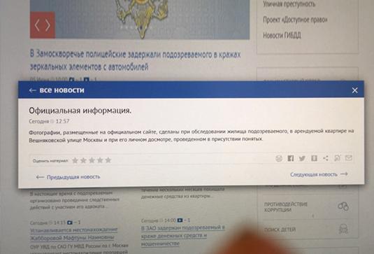В первоначальном сообщении на сайте столичного управления МВД говорилось, что все девять фотографий были сделаны в квартире на Вешняковской улице, где проживает журналист.