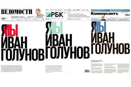 Редакции российских газет объединились и выступили с заявлением по делу Голунова