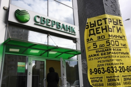 Россияне оказались ненадежными заемщиками