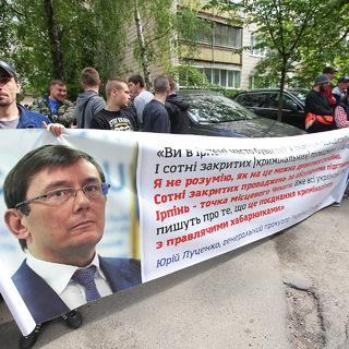 Участники акции за отставку главы Генеральной прокуратуры Украины Юрия Луценко в Киеве